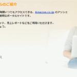 2017年10月Amazonアソシエイトに合格!審査の傾向は!?