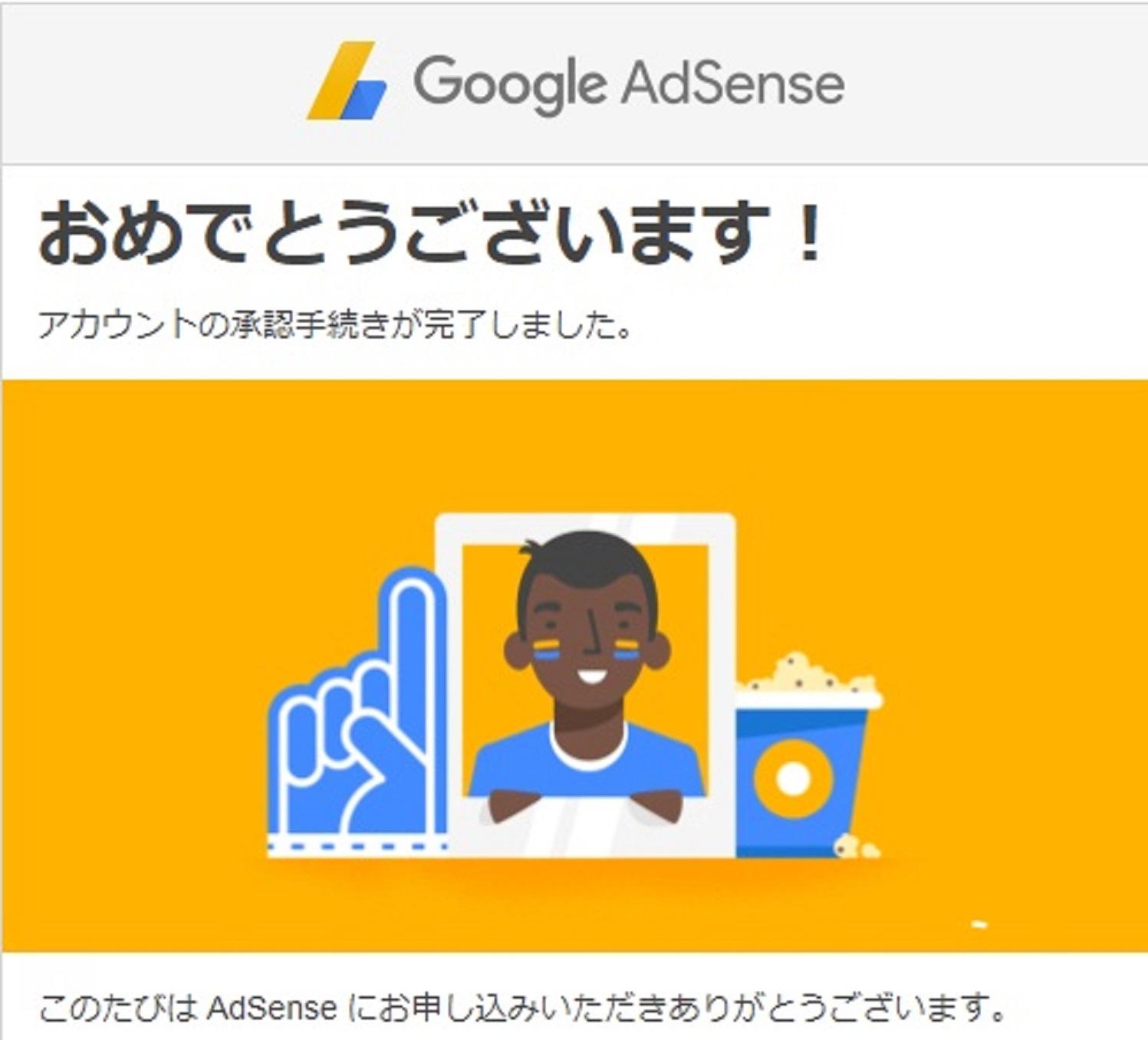 AdSense 合格