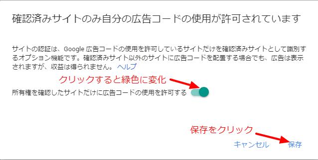 AdSense使用許可サイト