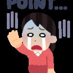 ポイントを失って泣く女性