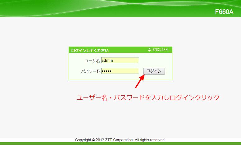 F660Aのログイン画面