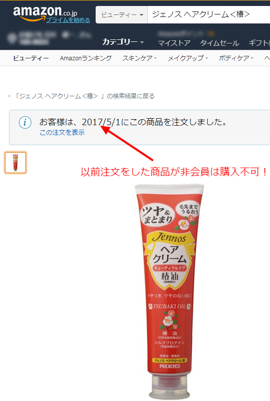 amazonで履歴のある購入品