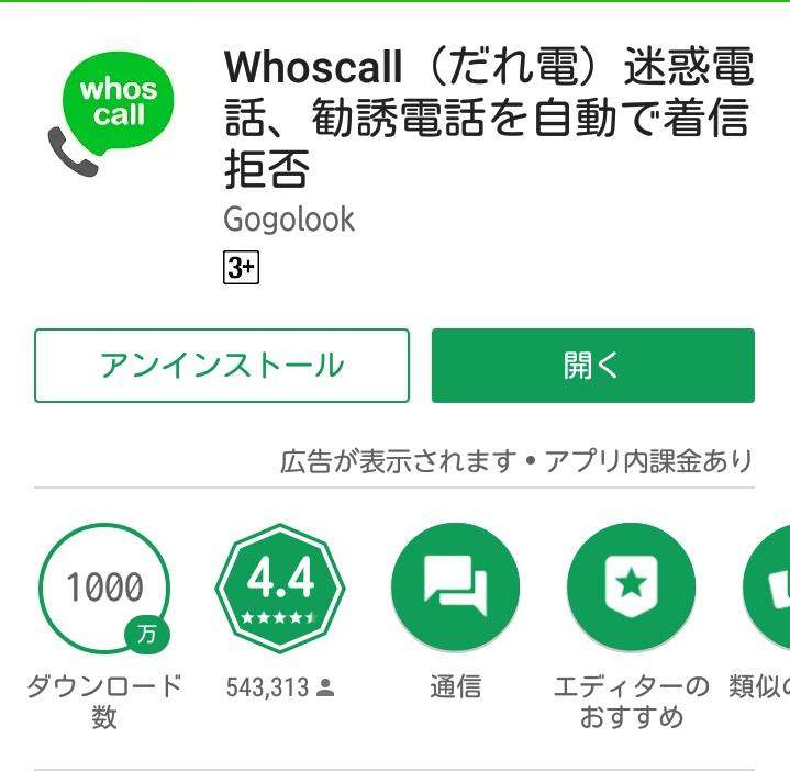 迷惑電話アプリ