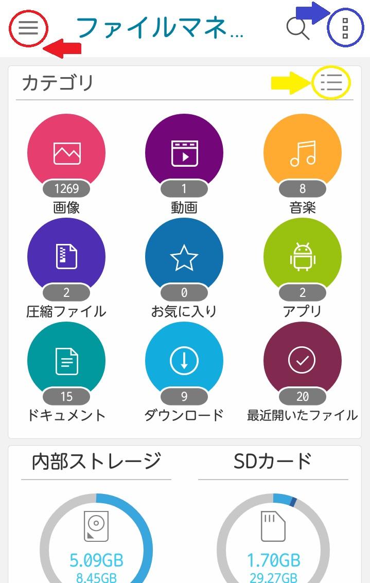 FMカテゴリ画面