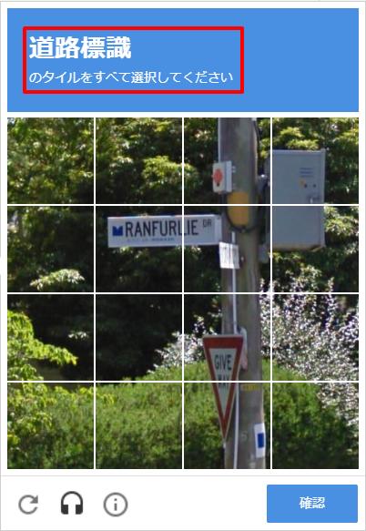道路標識選択画面