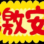 激安!ホエー豚の生姜焼きセット1kg送料込900円 他格安多数!