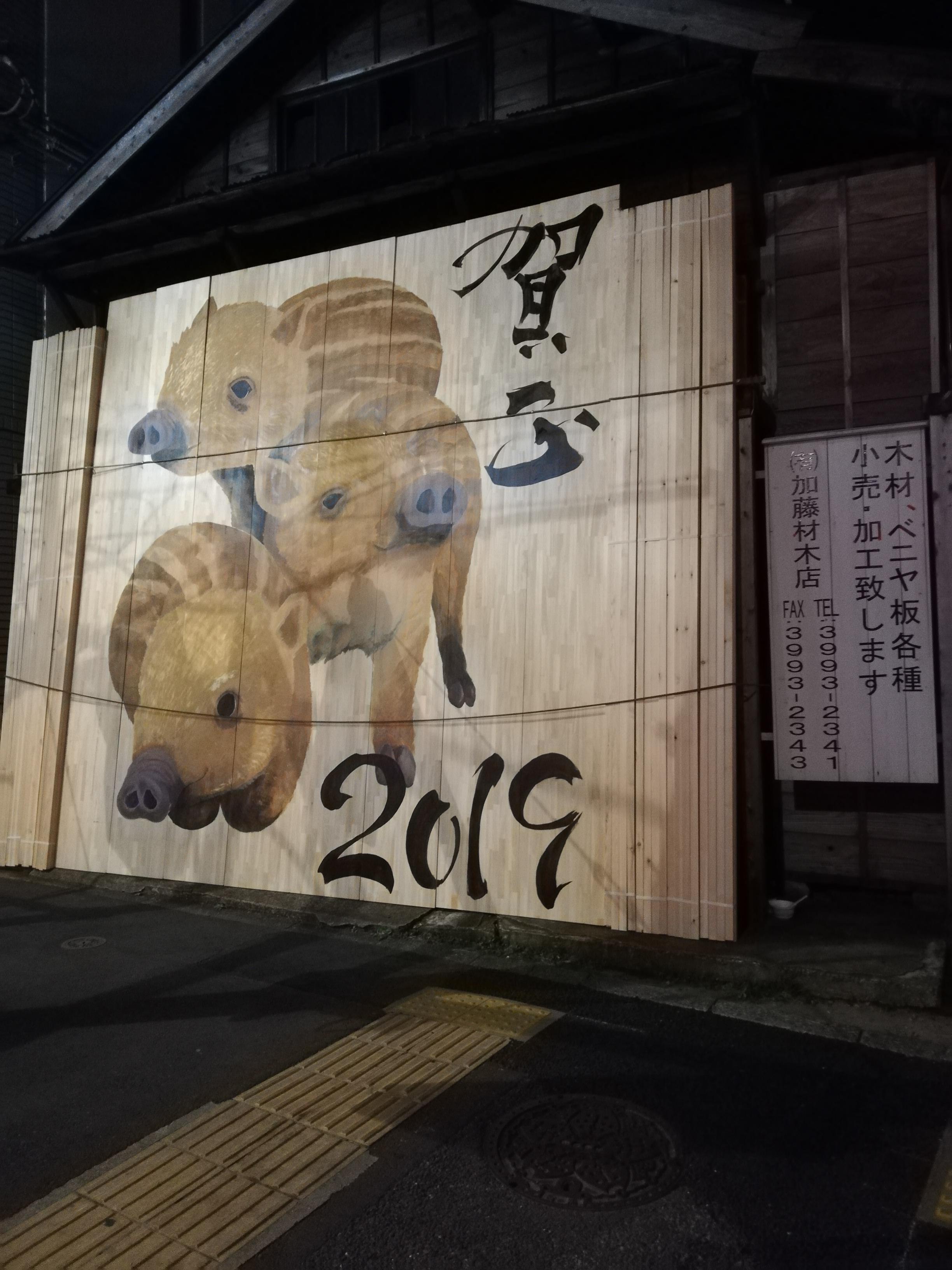亥2019年加藤材木店