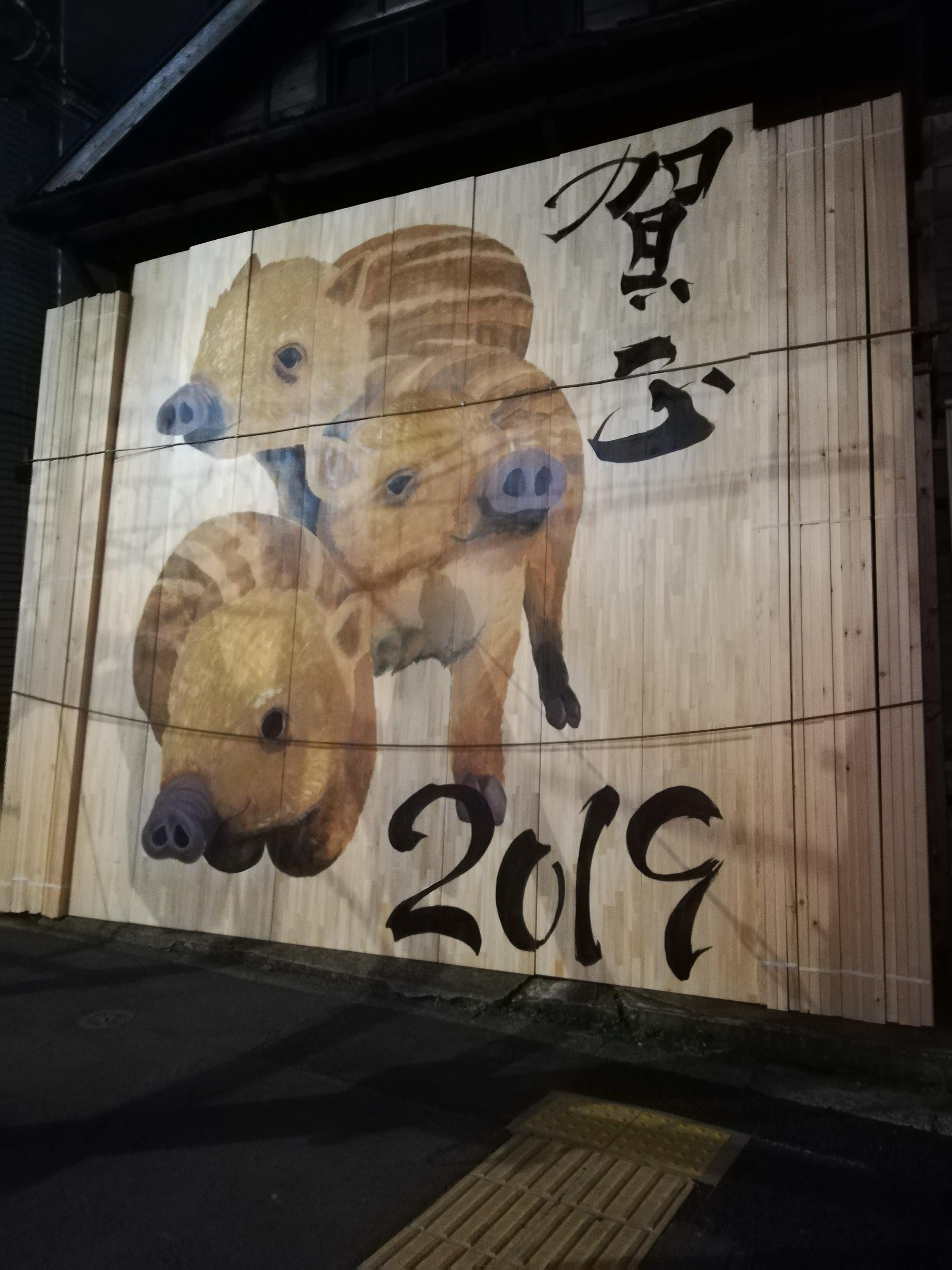 加藤材木店2019亥