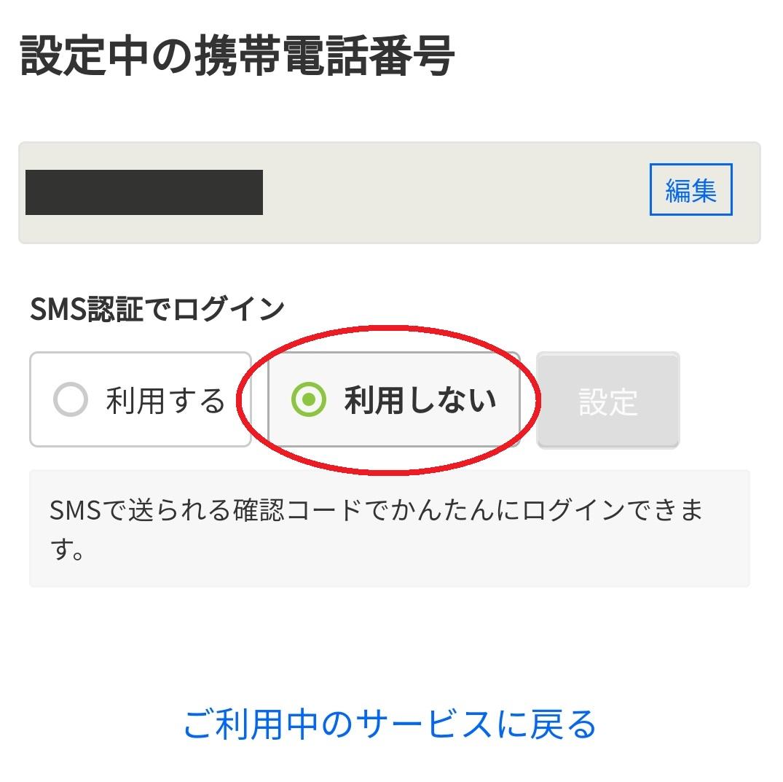 SMS認証利用しない