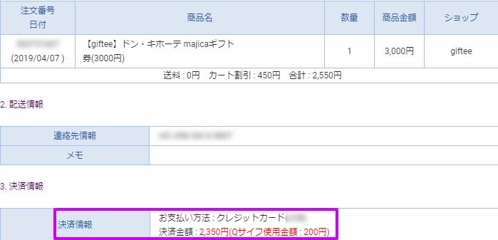 3,000円支払い詳細