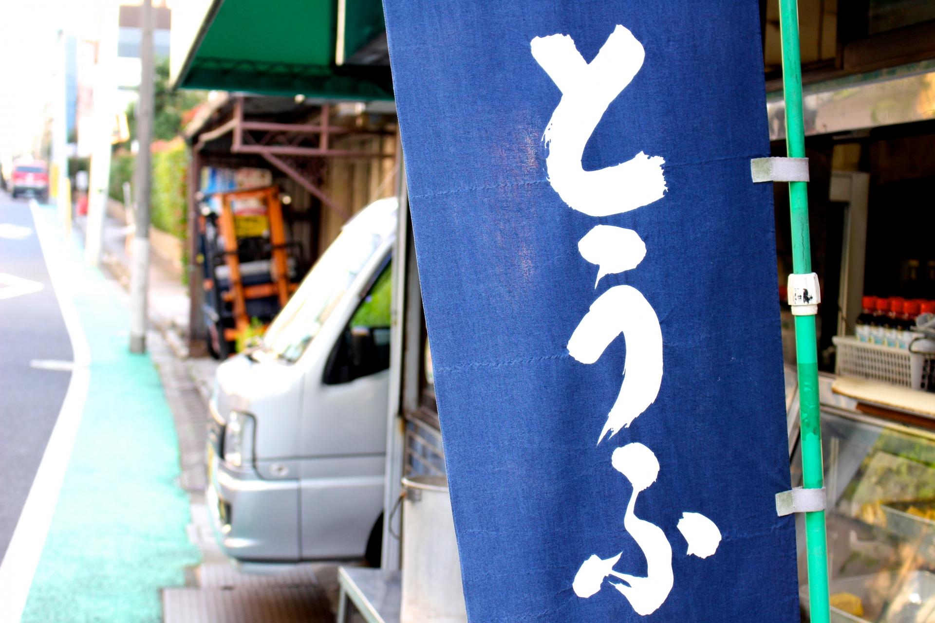 豆腐屋ののぼり