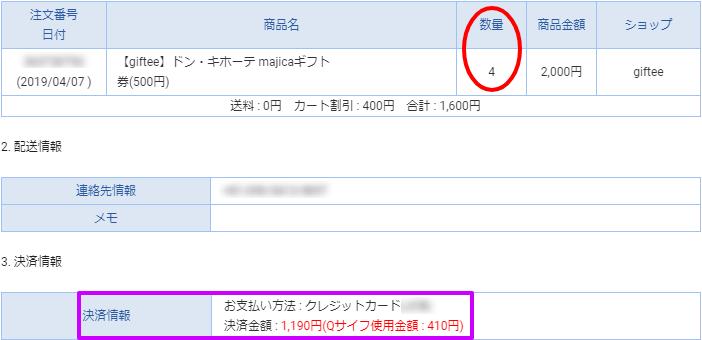 2,000円支払い詳細