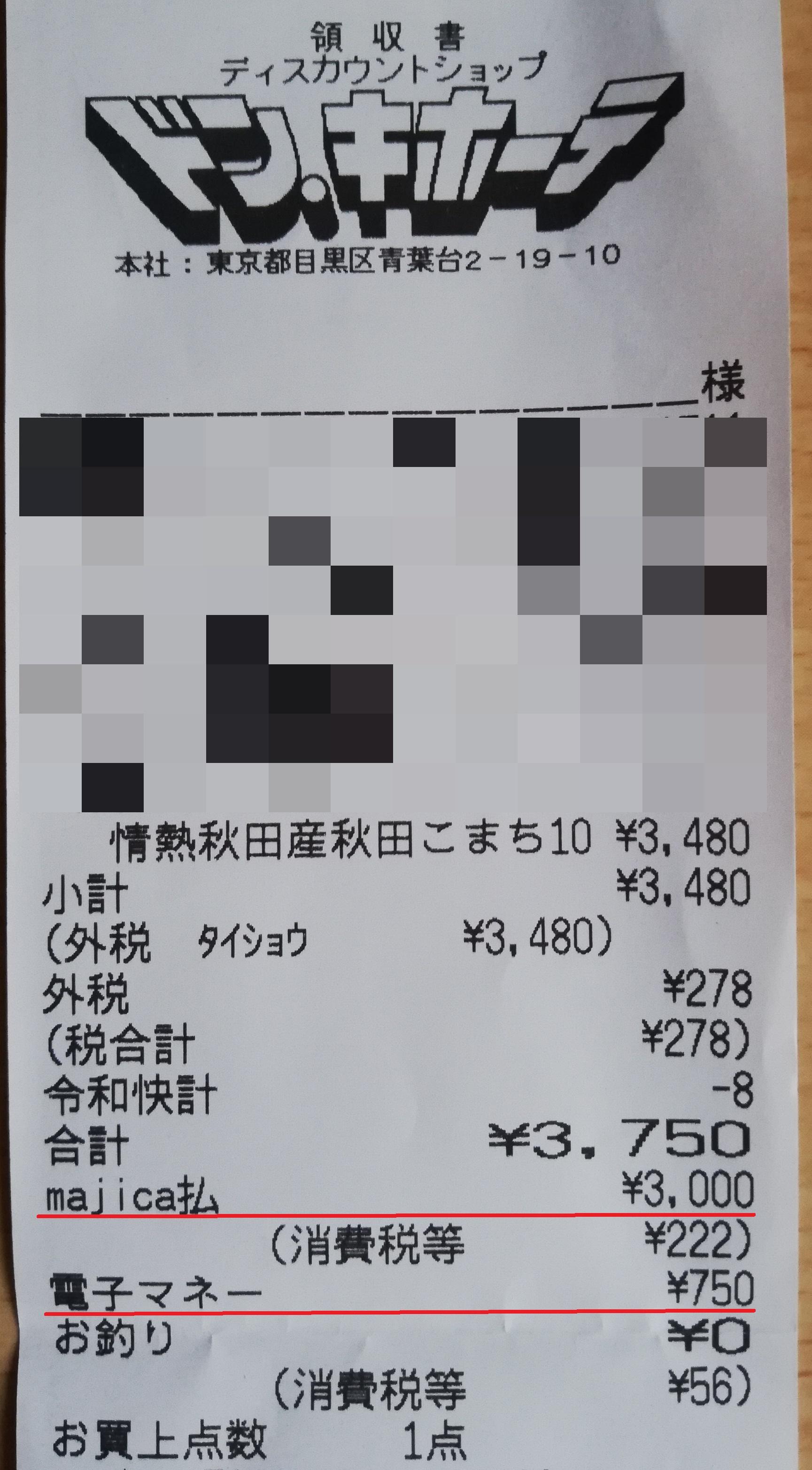 3,000円ギフト