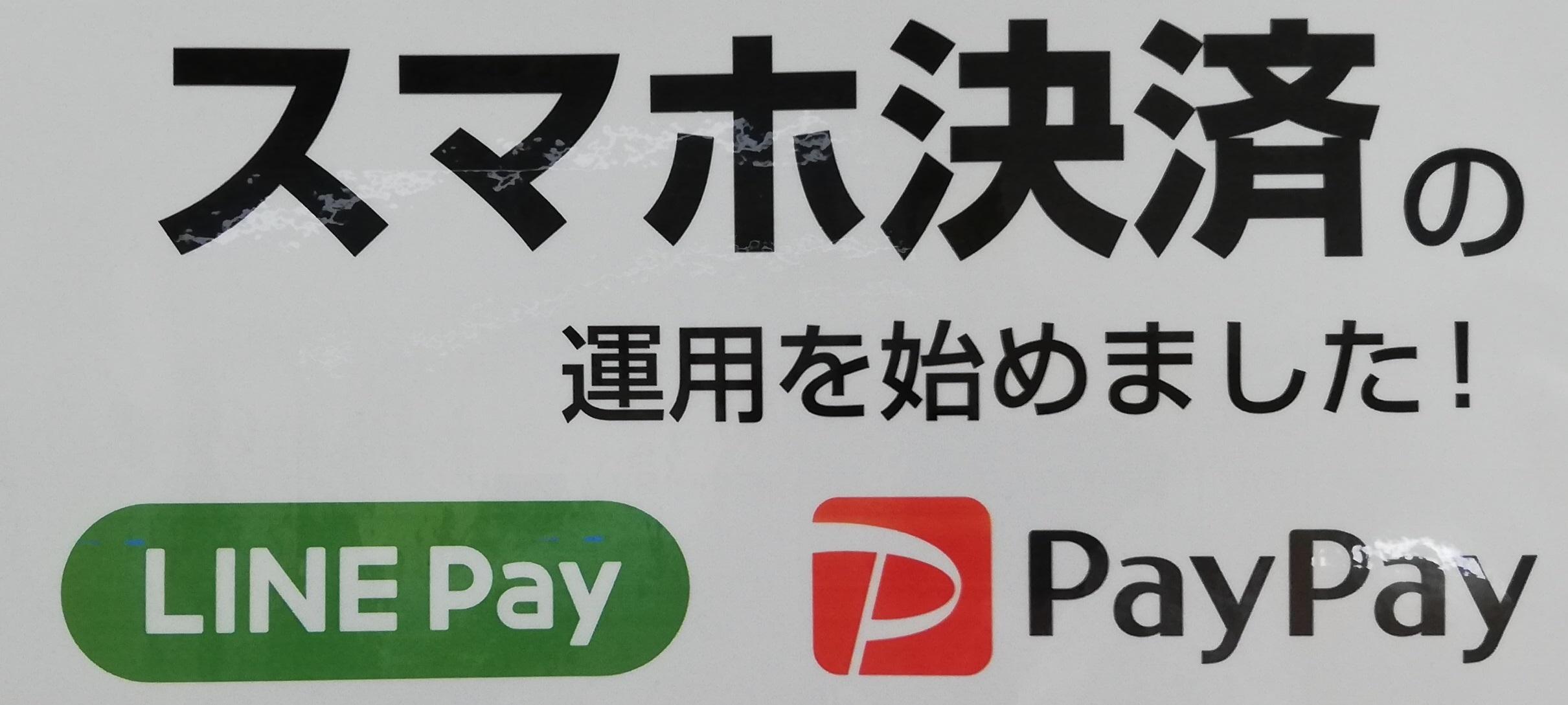 Pay払い