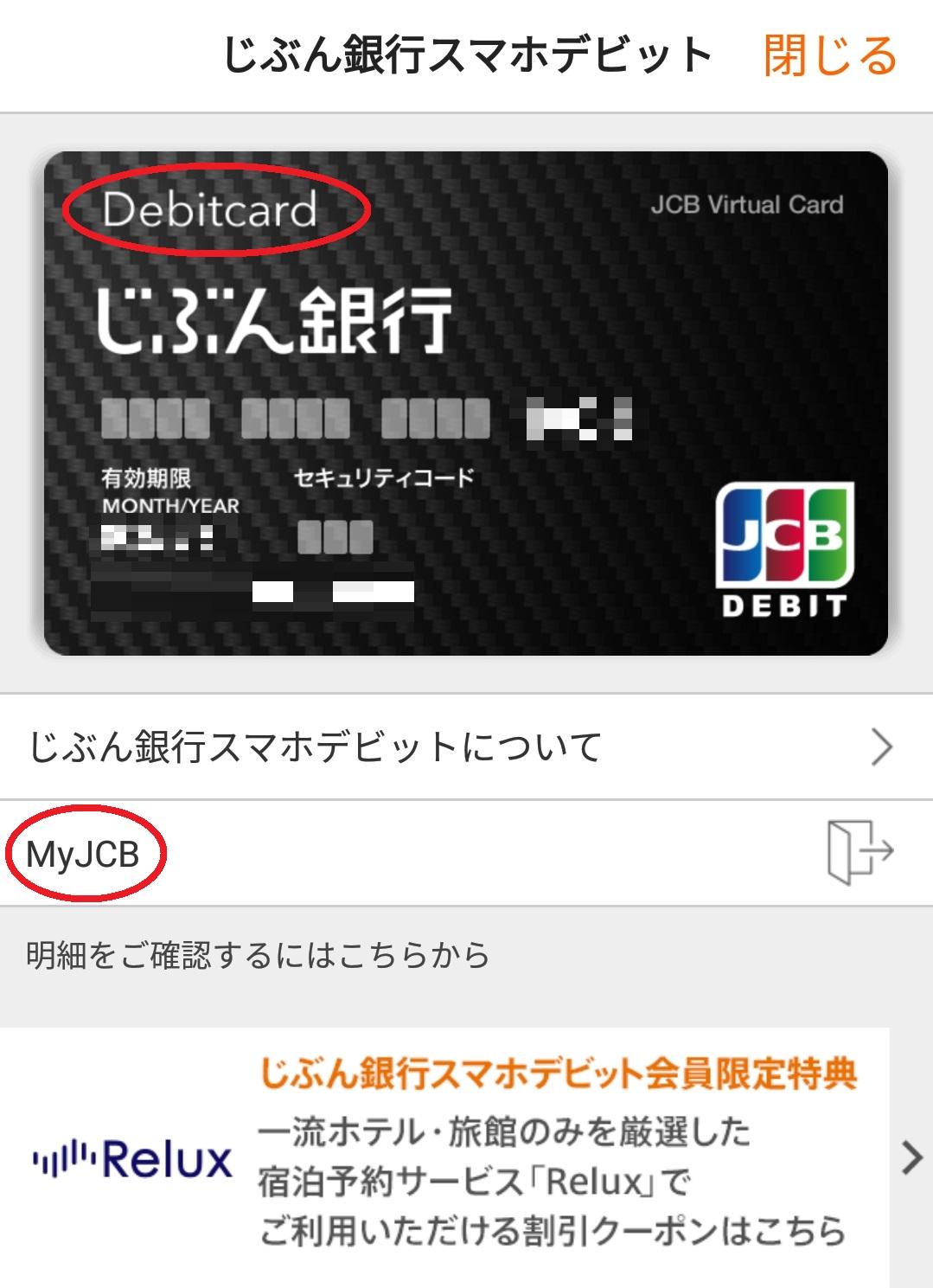 カード&MyJCB