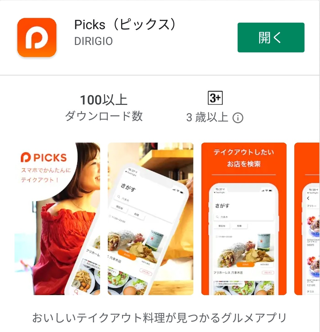 アプリ Picks