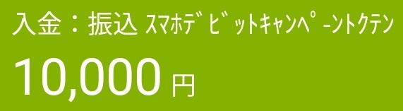 1万円入金案内