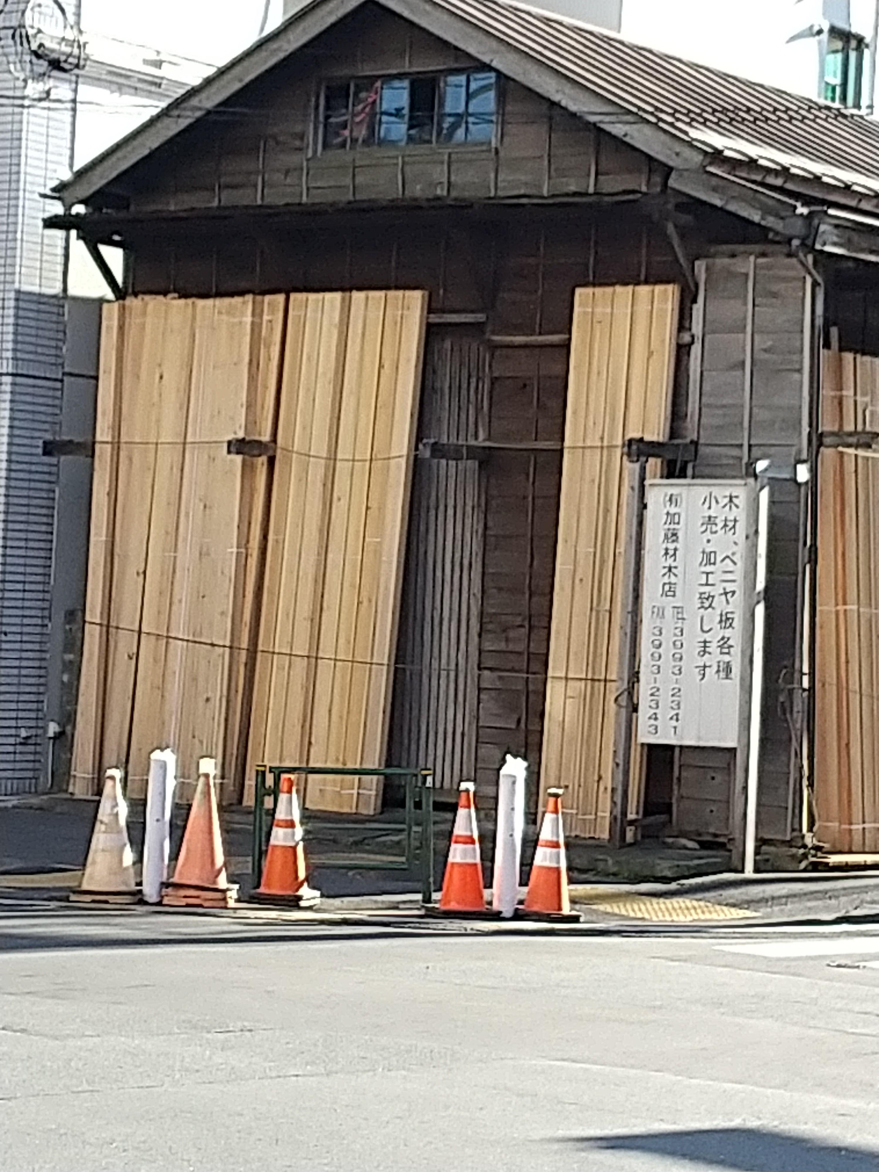 加藤材木店前