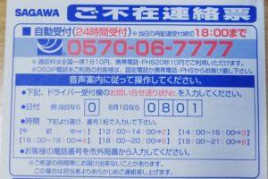 佐川急便 再配達受付 フリーダイヤルの電話番号が知りたい!
